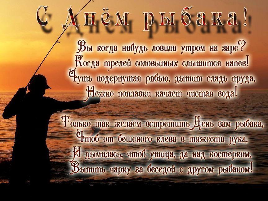 Поздравления с днем рыбака, в стихах