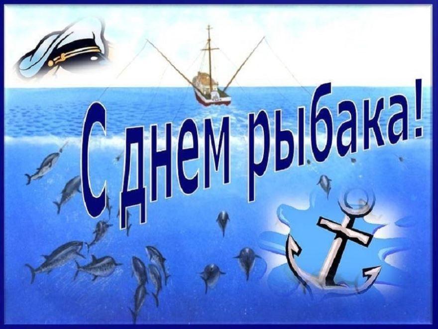 День рыбака 2020 год, открытка бесплатно