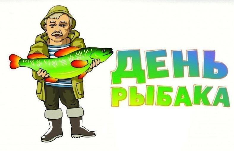 День рыбака 2020 год
