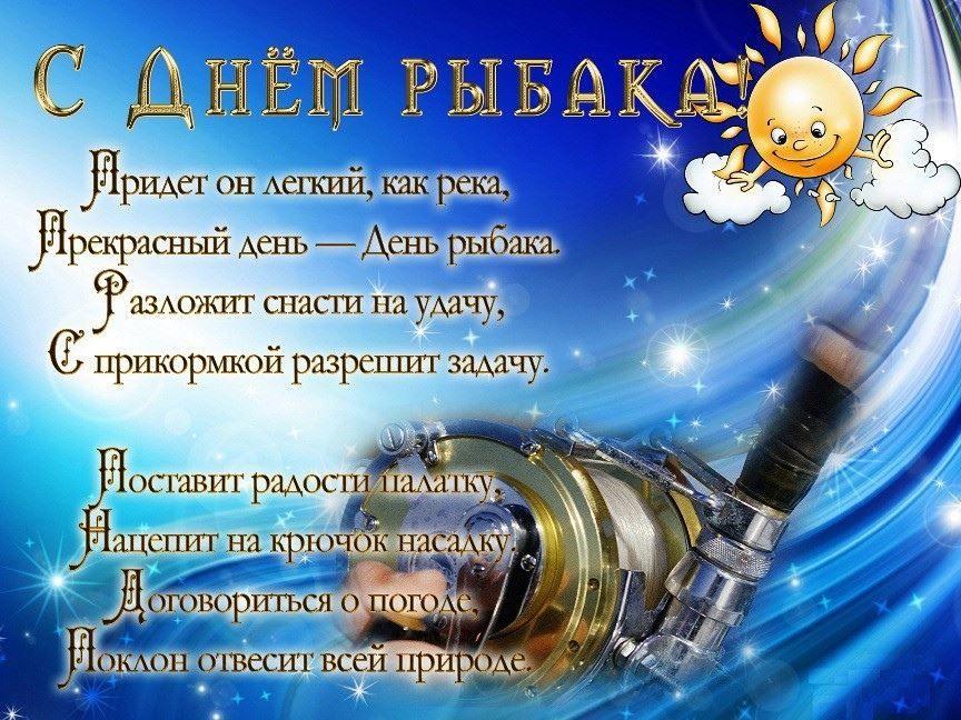 Поздравление с днем рыбака, в стихах