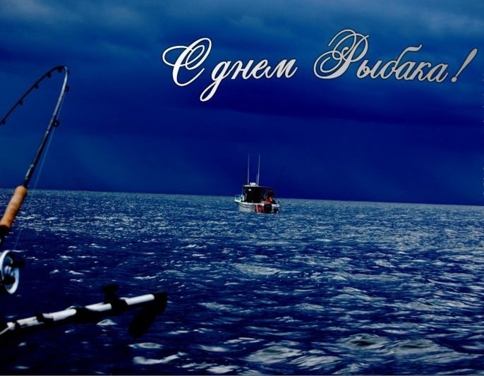 День рыбака, открытка с поздравлением