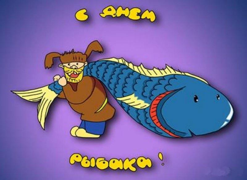 День рыбака поздравления прикольные, короткие