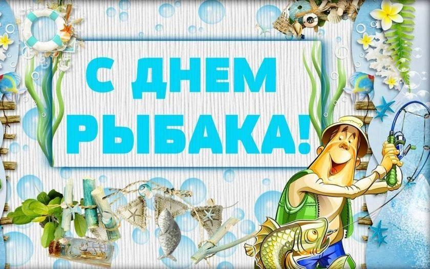 Какого числа праздник день рыбака?