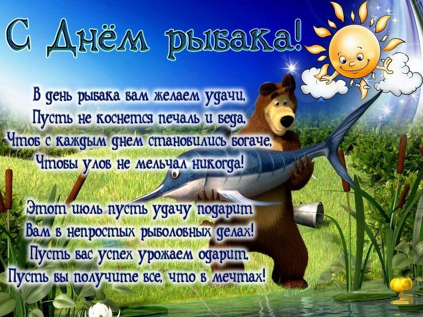 Прикольная открытка поздравление с днем рыбака