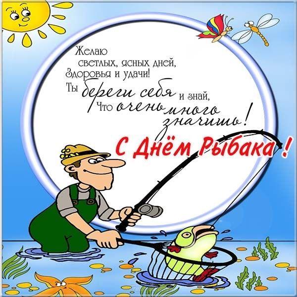 Прикольная картинка с днем рыбака, скачать бесплатно