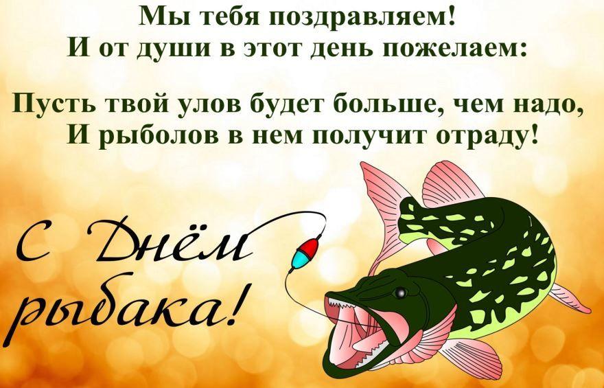 День рыбака 2019 года какого числа?