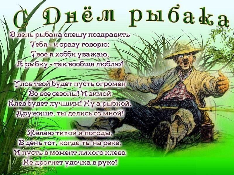 День рыбака 2019 года в России, открытка с поздравлением