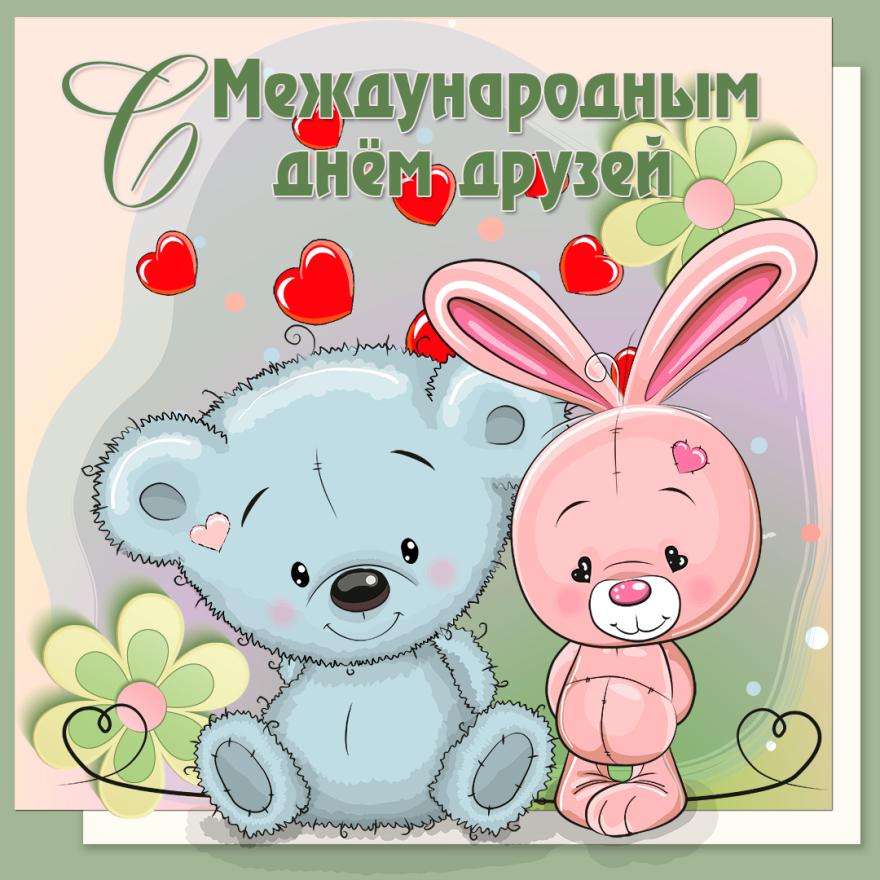 С днем друзей, открытка бесплатно
