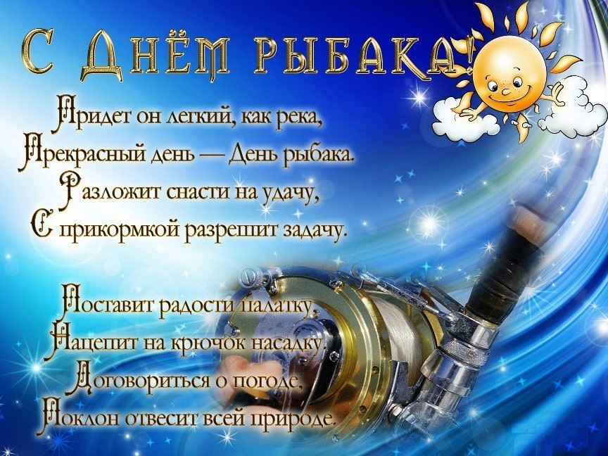 С Днем рыбака поздравление, стихи