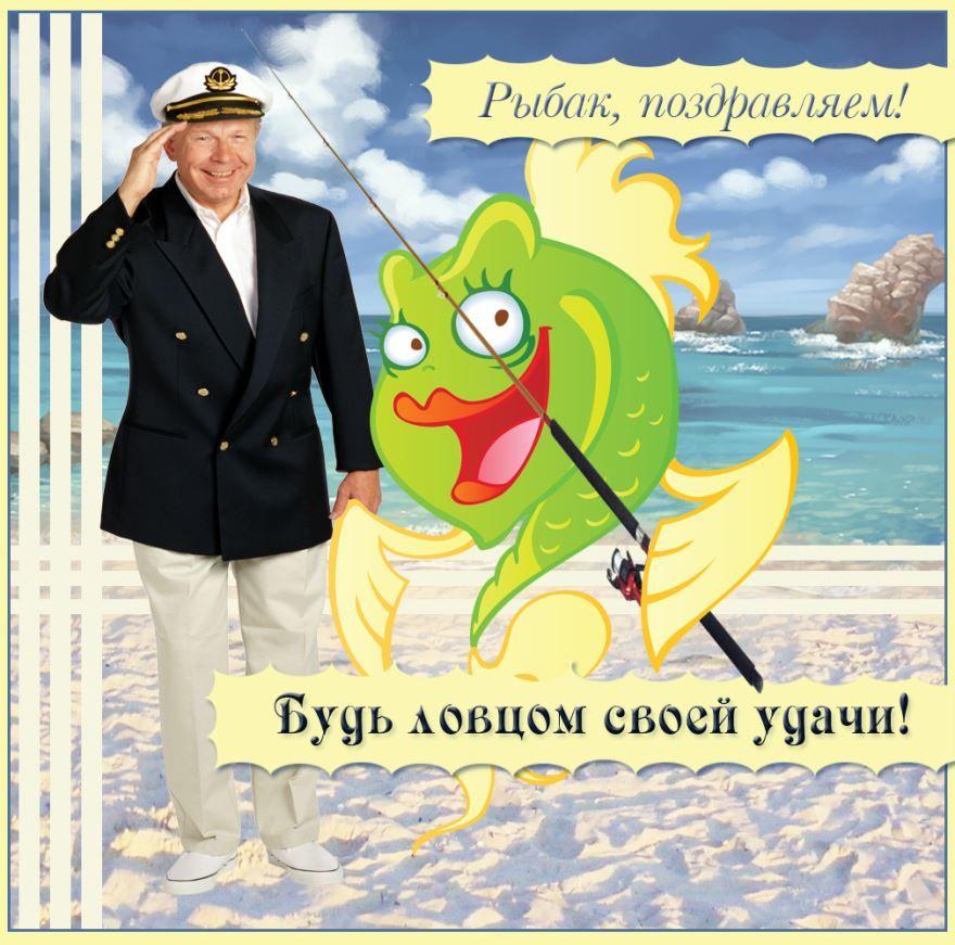 Праздник День рыбака прикольная открытка