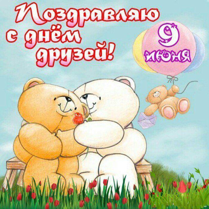 Международный день друзей - 9 июня