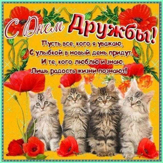 С днем друзей открытка с поздравлением, бесплатно