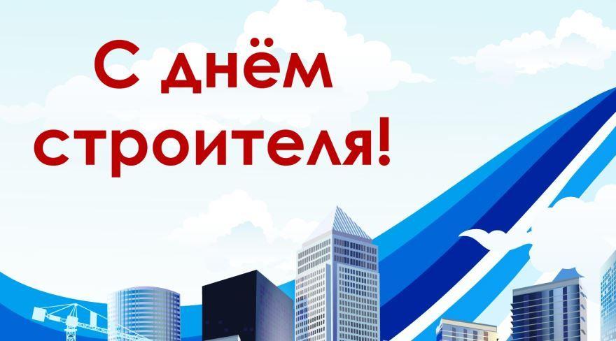 Праздник День строителя открытка