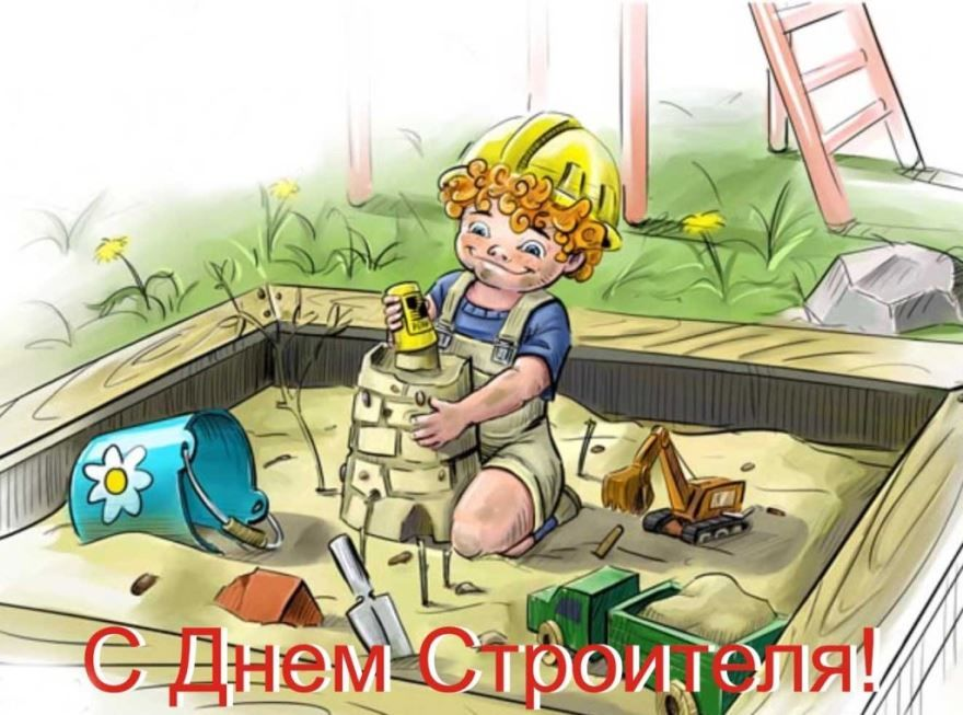 Профессиональный праздник - День строителя