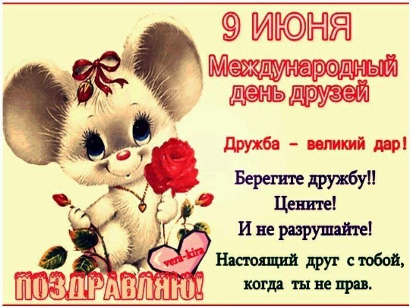 С днем друзей в прозе поздравления