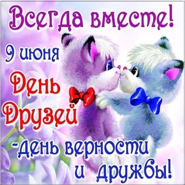 Красивая картинка с пожеланиями, с днем друзей