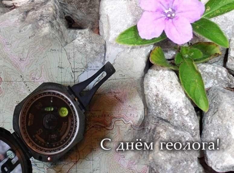 С Днем геолога картинка