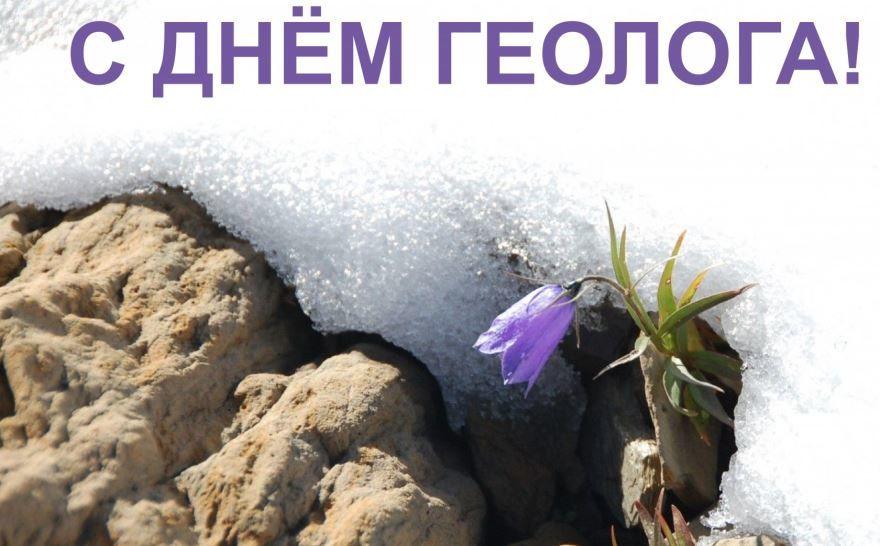 Открытка с праздником С Днем геолога