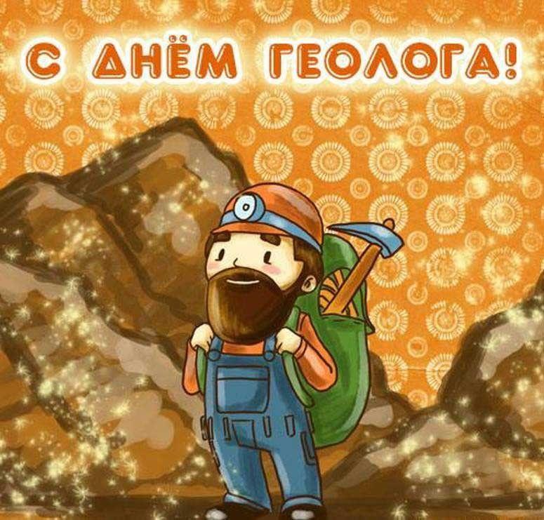 Прикольная картинка С Днем геолога