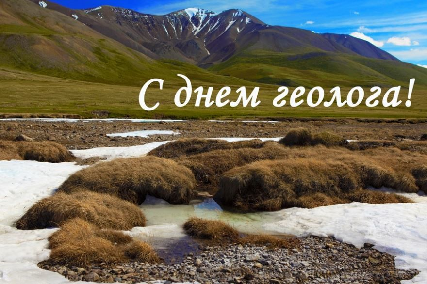 Праздник День геолога