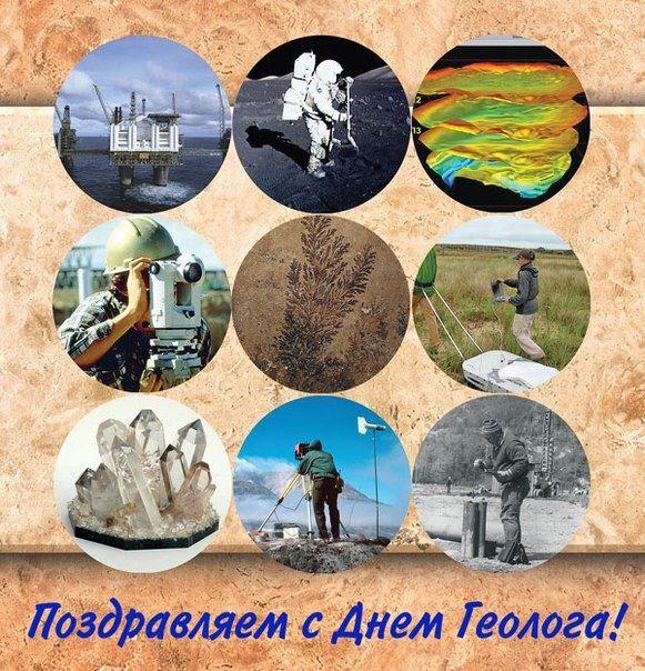 Профессиональный праздник - День геолога