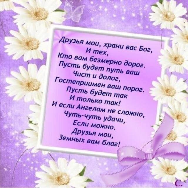 Поздравление с днем друзей, в стихах короткие