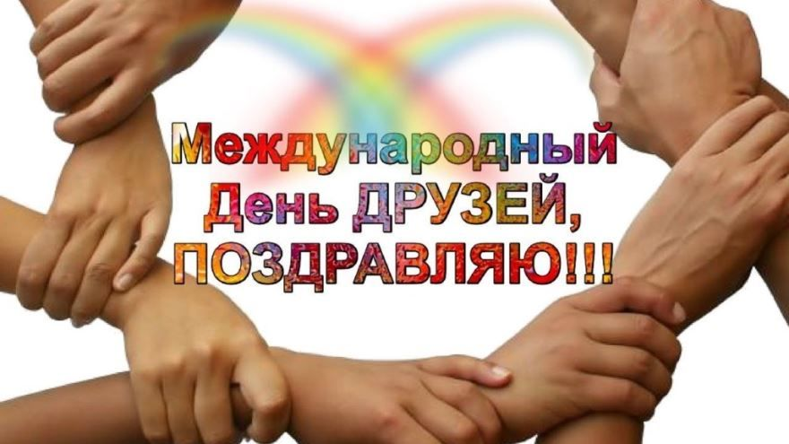 Международный день друзей, картинки с надписями