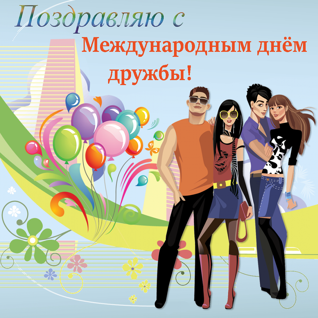 Поздравление с международным днем друзей, картинки