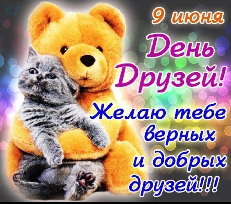 Пожелания с днем друзей
