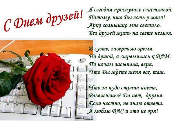 День друзей поздравления прикольные подруге