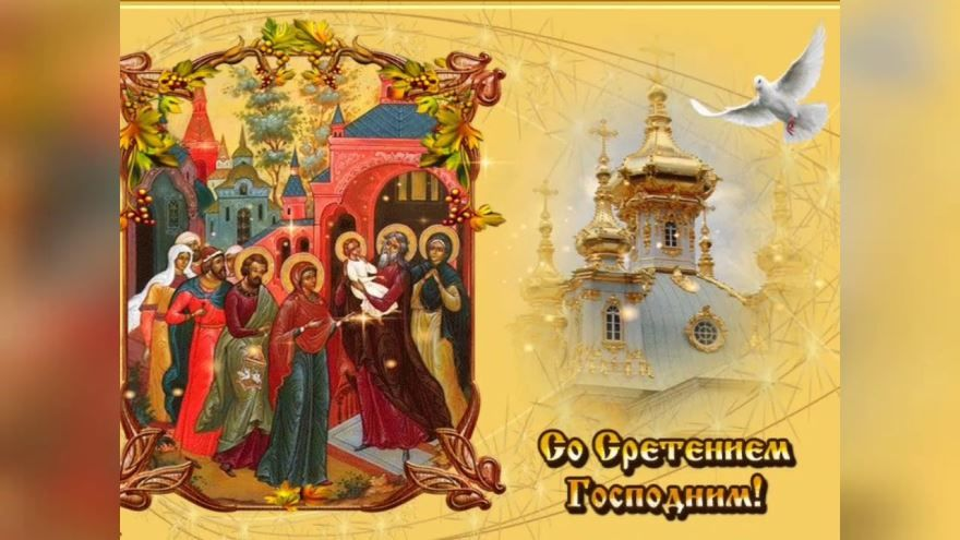 Скачать бесплатно красивую открытку Со Сретением Господним