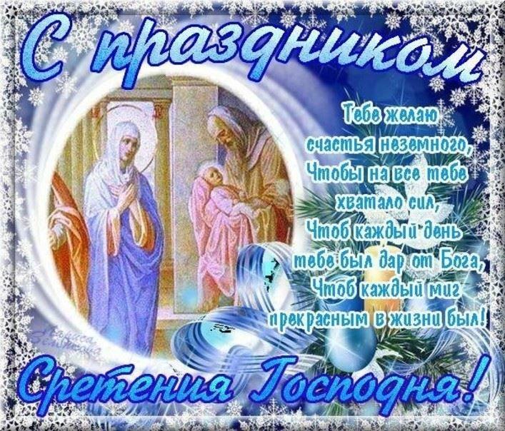 Праздник Сретения Господня открытка