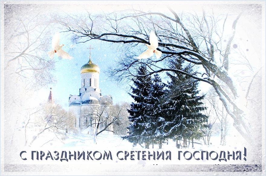 Картинка праздник Сретения Господня