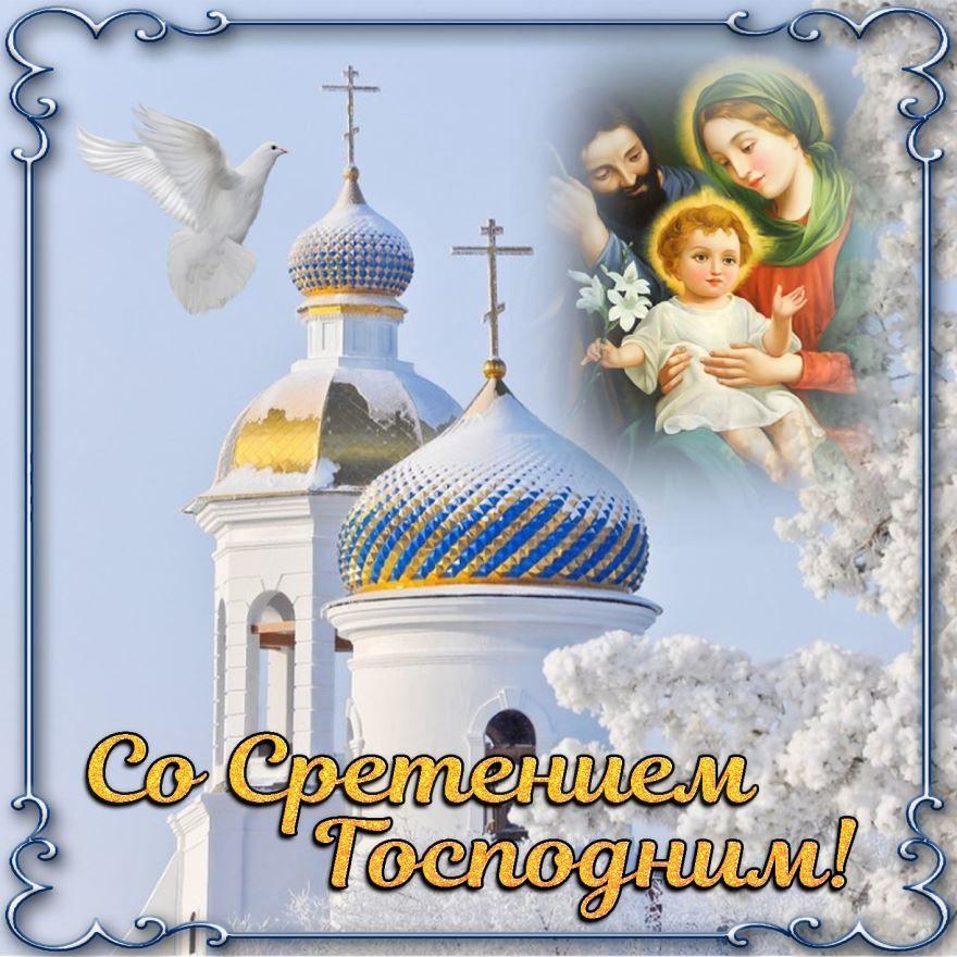 Православный праздник Сретения Господня