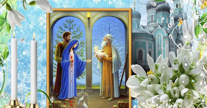 Праздник Сретение Господне