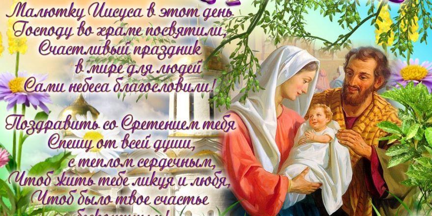 Поздравление с праздником Сретения Господня