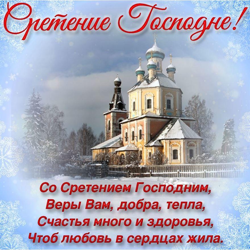 Открытки с праздником Сретение Господне