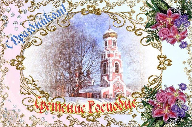 15 февраля праздник Сретения Господня