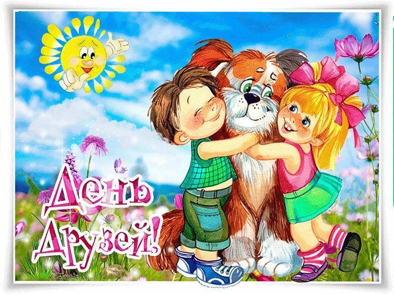 С днем друзей открытки прикольные с праздником