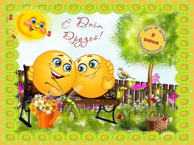 Красивые открытки с днем друзей, бесплатно