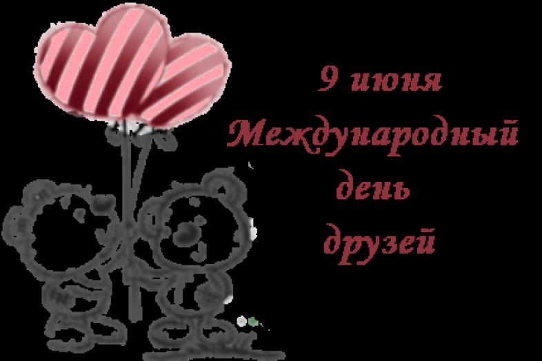 9 июня международный день друзей, картинки