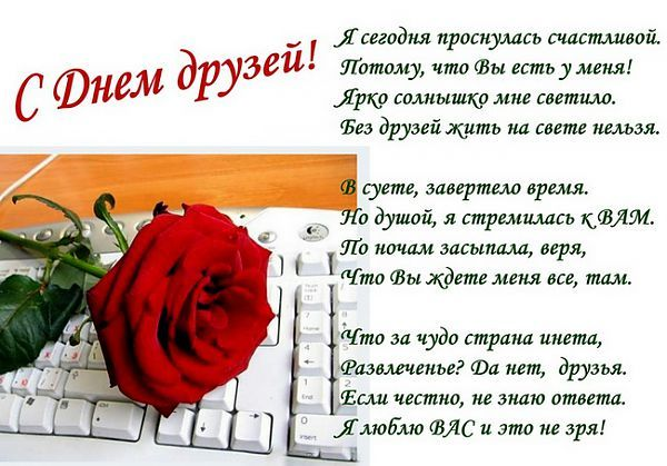 Красивые открытки поздравления, с днем друзей