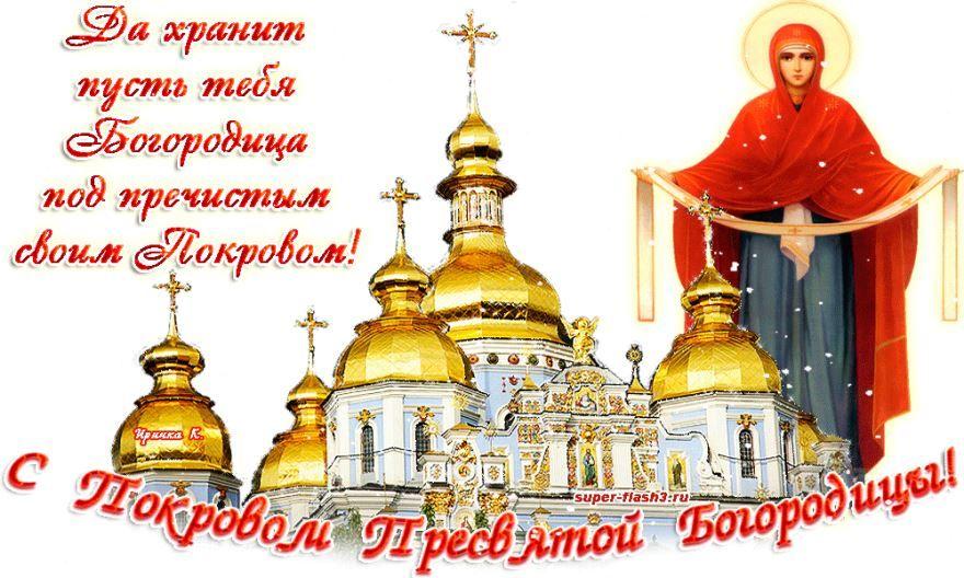 Скачать бесплатно красивую картинку С Покровом Пресвятой Богородицы