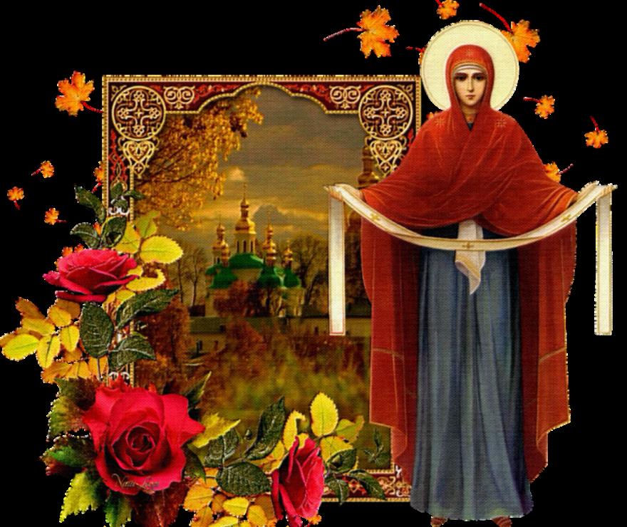 Покров Пресвятой Богородицы православный праздник
