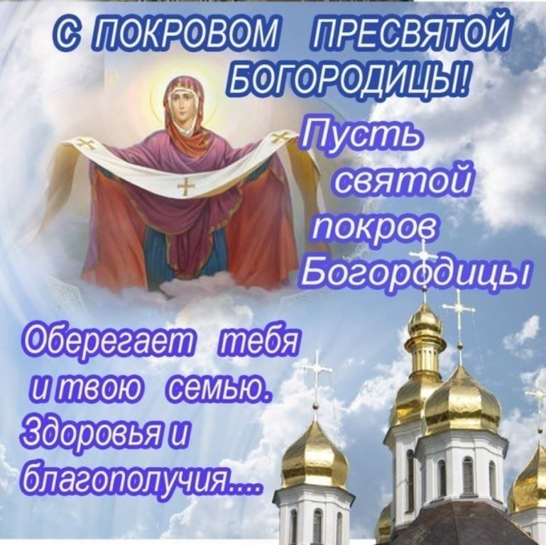 Православный праздник - Покров Пресвятой Богородицы