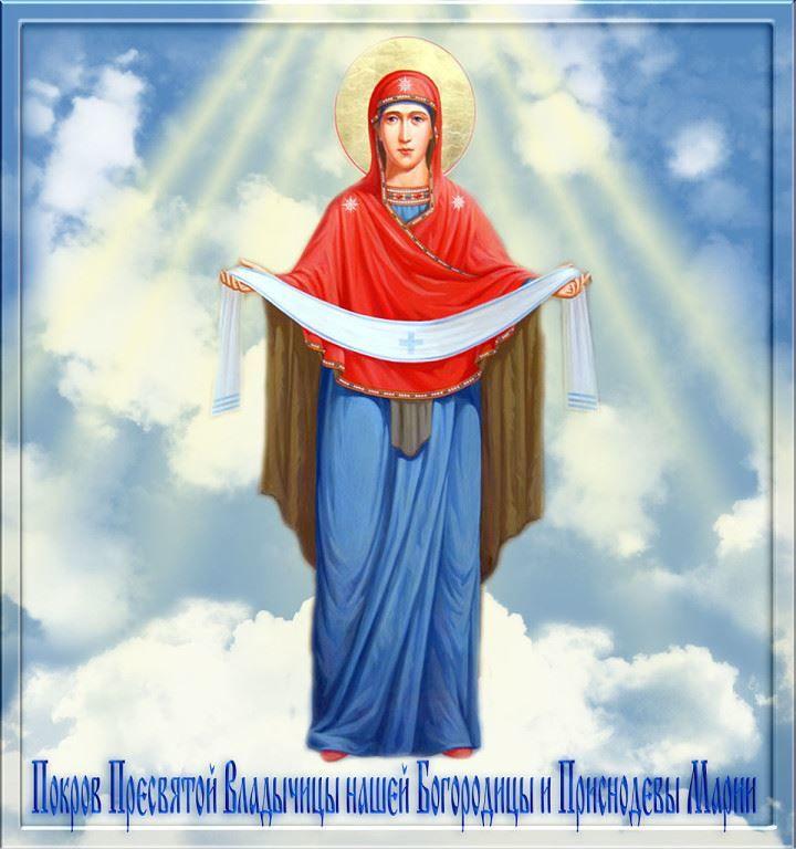 Открытка с праздником - Покров Пресвятой Богородицы