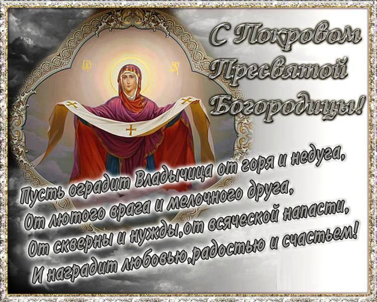 Поздравление с праздником Покровом Пресвятой Богородицы
