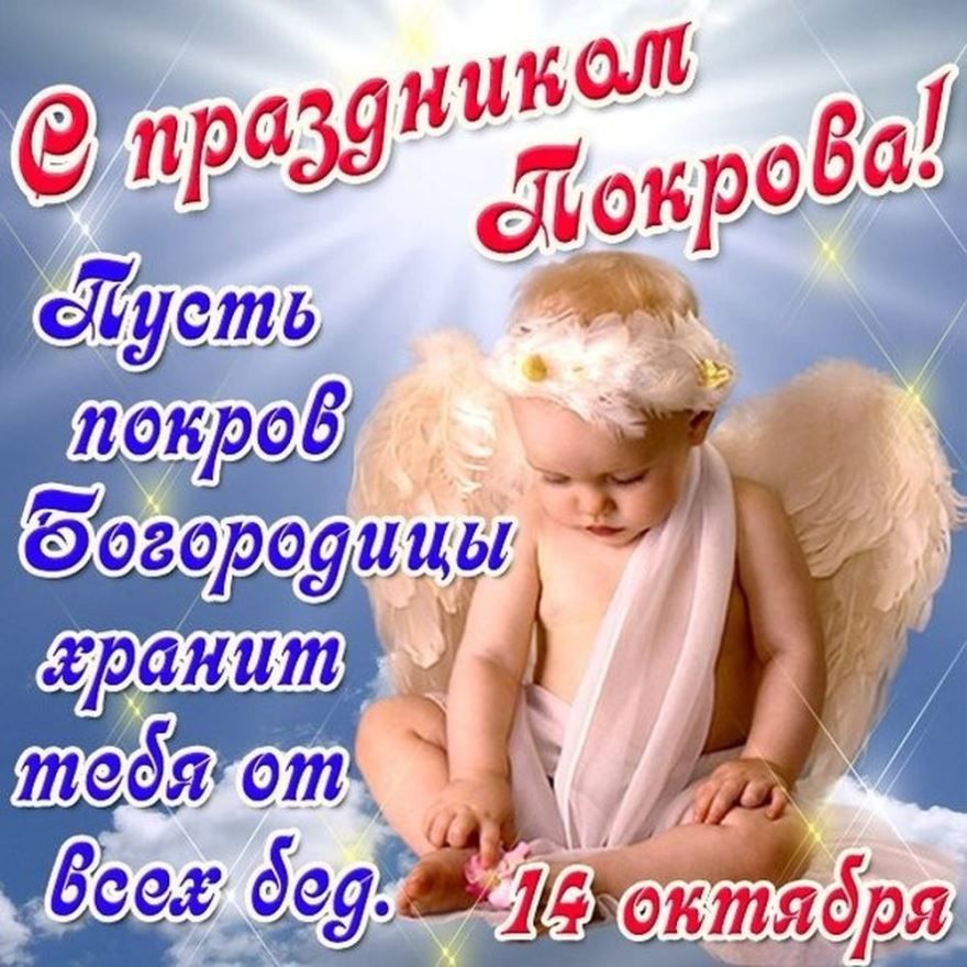 Православный праздник Покров Пресвятой Богородицы