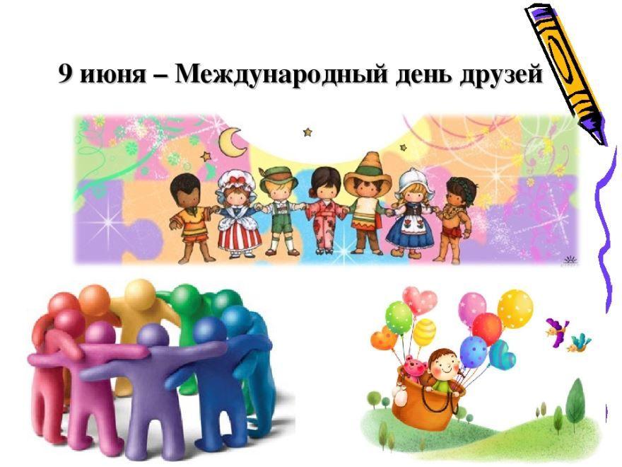 9 июня день друзей, прикольная открытка поздравление