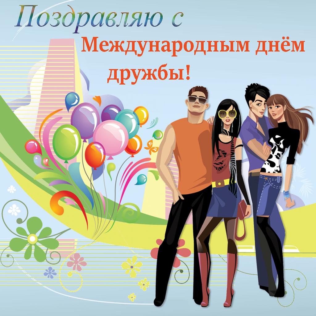 Поздравительные открытки с международным днем друзей